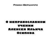 osipov_sm
