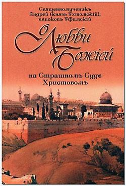 Православное Осколье