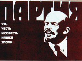 Партия - ум, честь и совесть нашей эпохи!