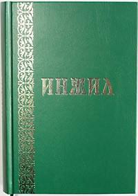 Перевод Библии на башкирский