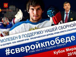 Молитва о сборной России