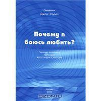 Книга педофила в издательстве «Жизнь с Богом»
