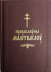 Белорусский язык и его внедрение в Церковь