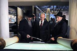 Владимир Путин во время посещения Еврейского музея и центра толерантности. 19.02.2013