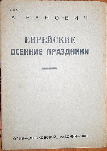 Ранович, Абрам Борисович. Еврейские осенние праздники. М., 1931