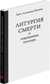 """Литургия смерти"" о. Александра Шмемана"