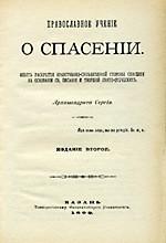"""О сергианстве. """"Православное учение о спасении"""""""