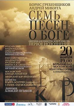 """""""Семь песен о Боге"""" - миссия своего «я», вооруженная афонским хором"""