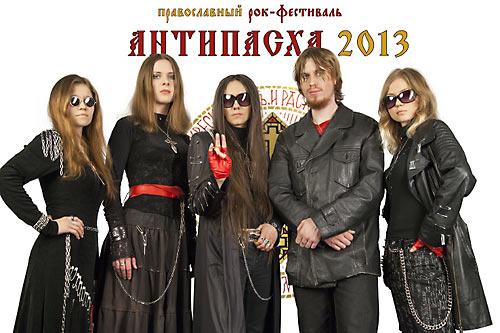 Православие и рок музыка