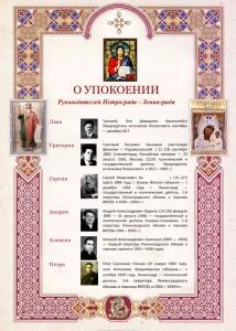 http://antimodern.ru/wp-content/uploads/sinodik01-214x300.jpg