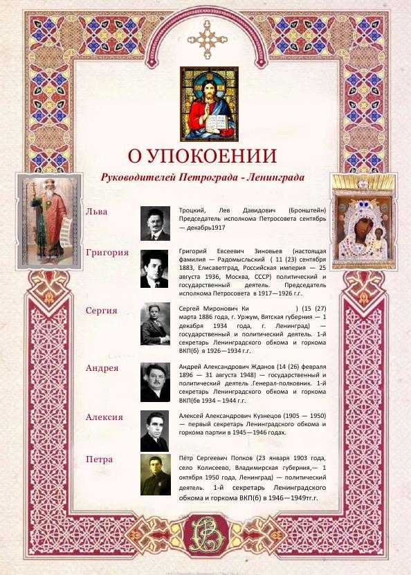 Синодик Князь-Владимирского собора