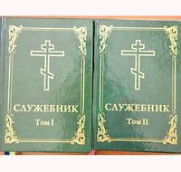 Служебник на украинском языке
