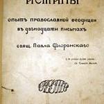 Столп и утверждение истины. (Опыт православной Теодицеи в двенадцати письмах)
