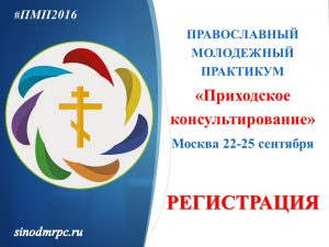 Синодальный отдел провел православно-оккультный практикум