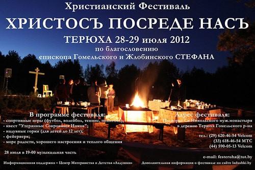 Лжемиссионерский фестиваль в Терюхе