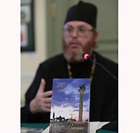 Автор книги - о. Алексий Ястребов.