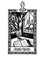 Жизнь с Богом, издательство