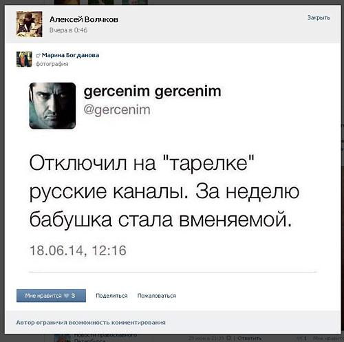 Пресс-секретарь митрополии советует русофобскую диету