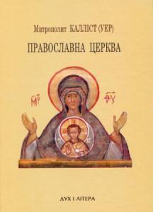 Модернистское издательство выпустило книгу митр. Каллиста (Уэра)