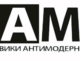 Вики-Антимодерн