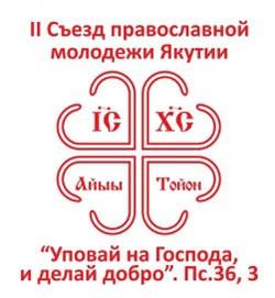 Съезд православной молодежи Якутии