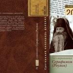 Год с иеромонахом Серафимом (Роузом) и митр. Антонием Сурожским